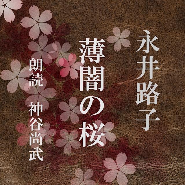 [ 朗読 CD ]薄闇の桜  [著者:永井路子]  [朗読:神谷尚武] 【CD1枚】 全文朗読 送料無料 文豪 オーディオブック AudioBook
