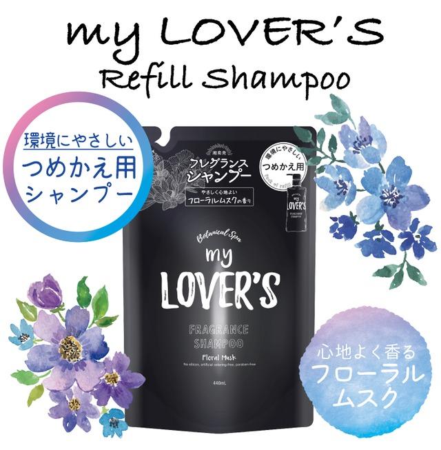 【フローラルムスク:シャンプー】my・LOVER'S ボタニカルフレグランス 詰替用パウチ