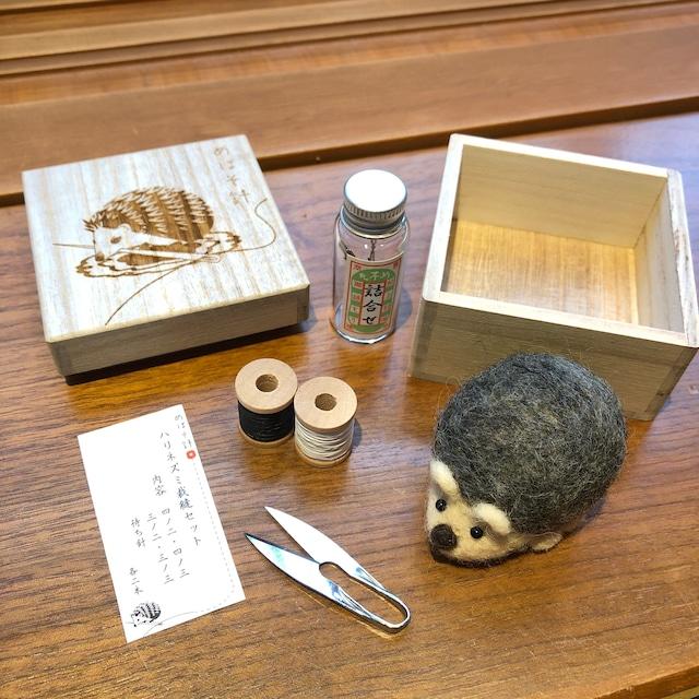 ハリネズミ裁縫セット