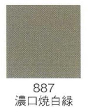 岩絵具 【天然】濃口焼白緑(887)