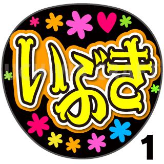 【プリントシール】【HKT48/研究生/石橋颯】『いぶき』コンサートや劇場公演に!手作り応援うちわで推しメンからファンサをもらおう!!