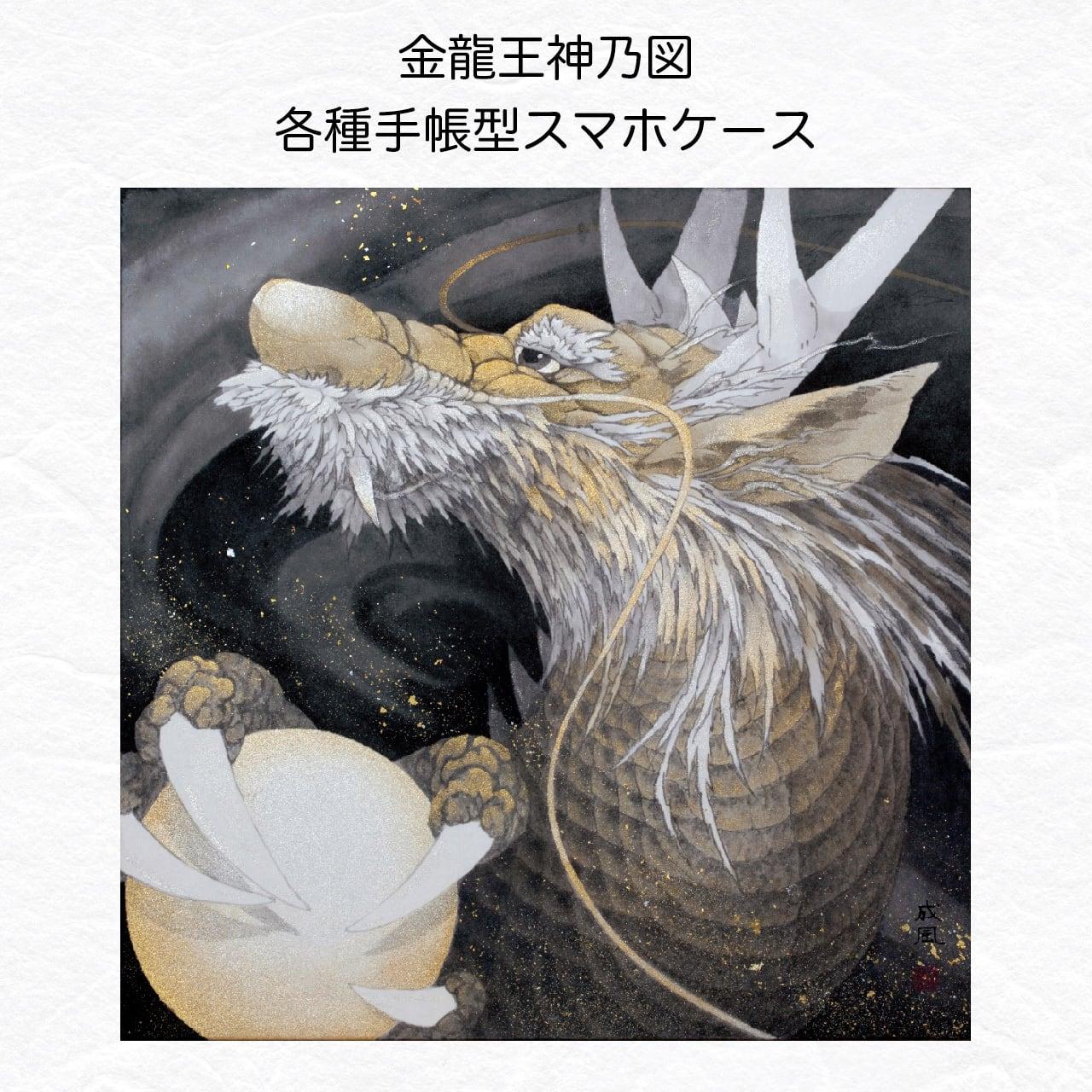金龍王神乃図【iPhone / Android用手帳型ケース】
