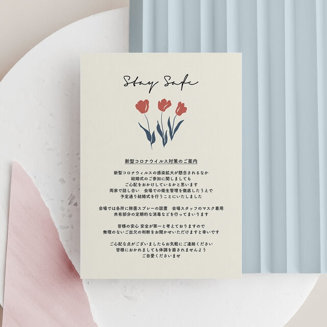 結婚式 コロナウイルス感染対策ご案内カード │84円~/部 チューリップ