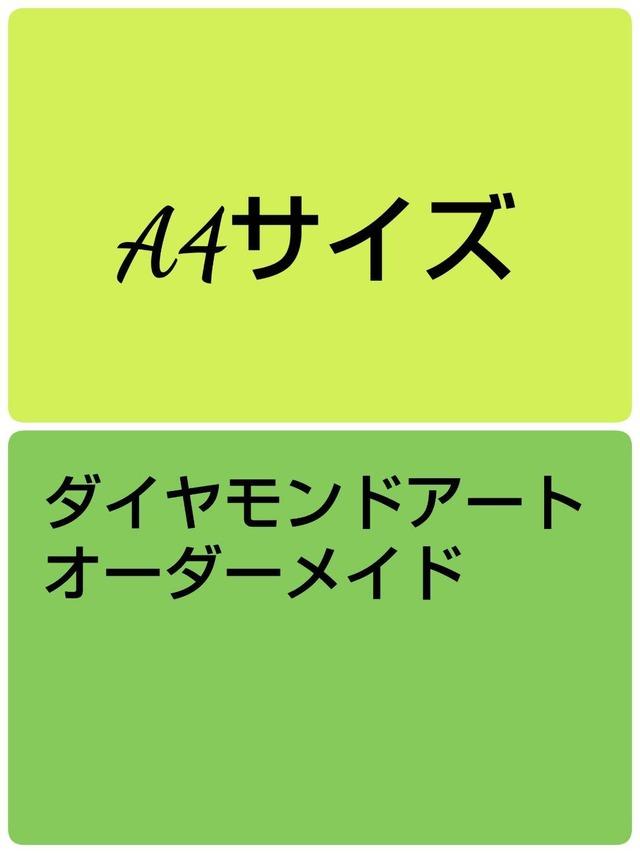 K)□型ビーズ【A4サイズ】オーダーメイド受付専用ページ