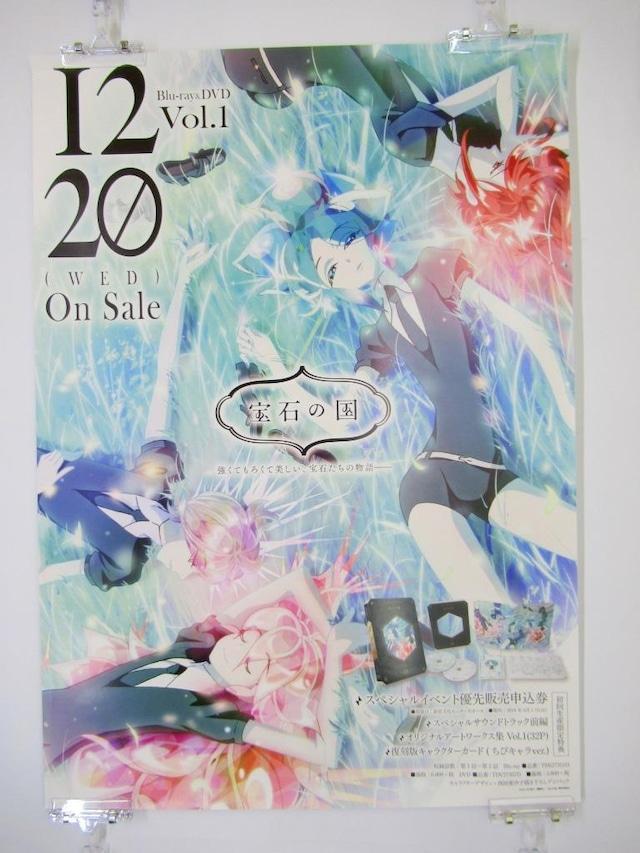 Land of the Lustrous, Hoseki no Kuni - B2 size Japanese Anime Poster