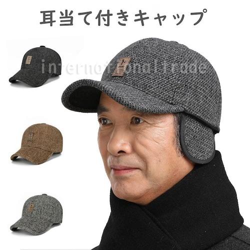 予約 帽子 メンズ帽子 耳あてつき キャップ 秋冬 あったか 防寒 裏地付き 暖かい 耳当て 男性 紳士 ツイード 寒さ対策 敬老の日 父の日 プレゼント おしゃれ 大人 シンプル 無地 グレー ブラウン cw-a-5122