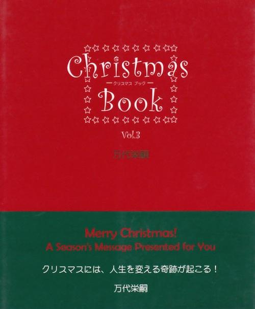 クリスマスブックVol.3