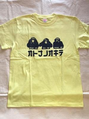コピー:■オトナ ノ オキテ ■厳しい社会を生き抜く掟Tシャツ