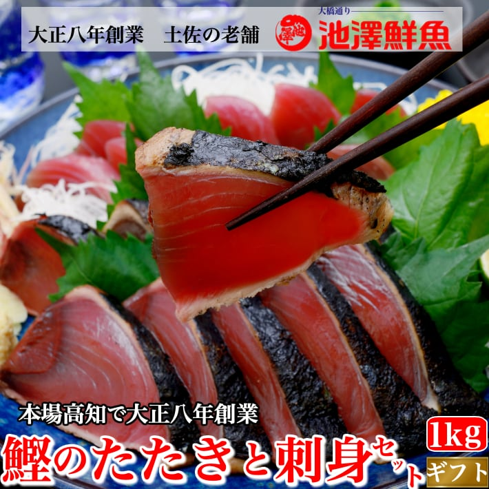 本場高知 かつおのたたきと刺身セット  たっぷり1kg (タレ・粗塩) カツオの食べ比べ  誕生日  送料無料  ギフト 海鮮 贈答