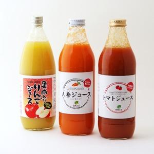 特選ジュース3種セット(人参ジュース・りんごジュース・トマトジュース) 北海道・長野県産