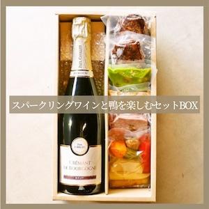 【送料無料】スパークリングと鴨を楽しむセットBOX(フレンチ惣菜 テリーヌ ワイン)【冷蔵便】
