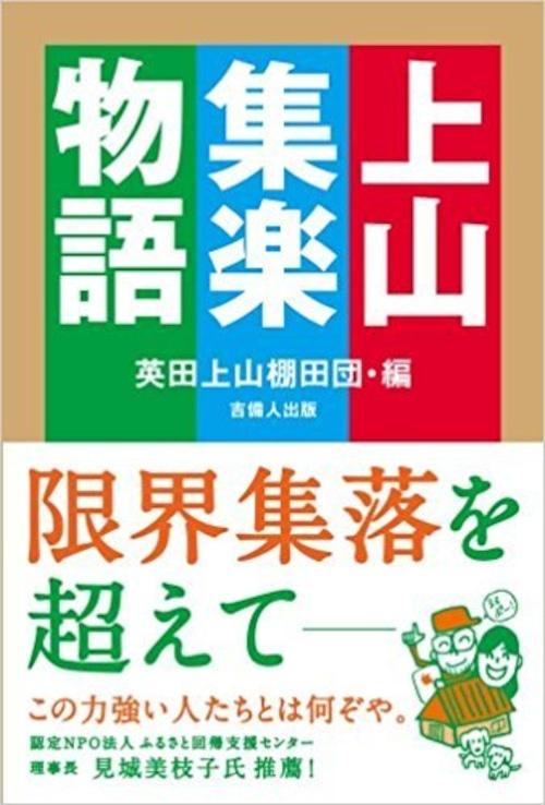 上山集楽物語