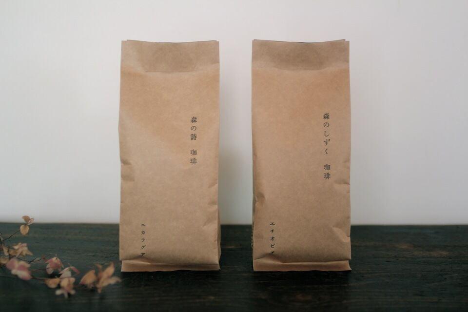 森からの贈りもの 各200g(珈琲豆2種セット)