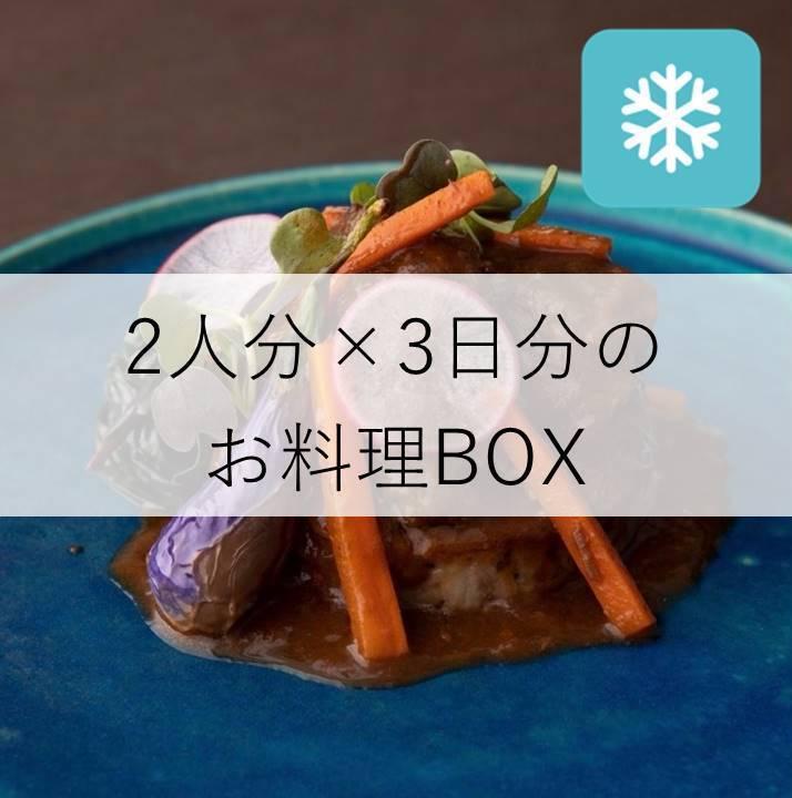 【冷凍保存配送】 2人前 × 3日分のお料理BOXセット