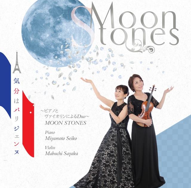 MOON STONES ~ピアノとヴァイオリンによるDUO~ 宮本聖子(ピアノ)、馬渕清香(ヴァイオリン)
