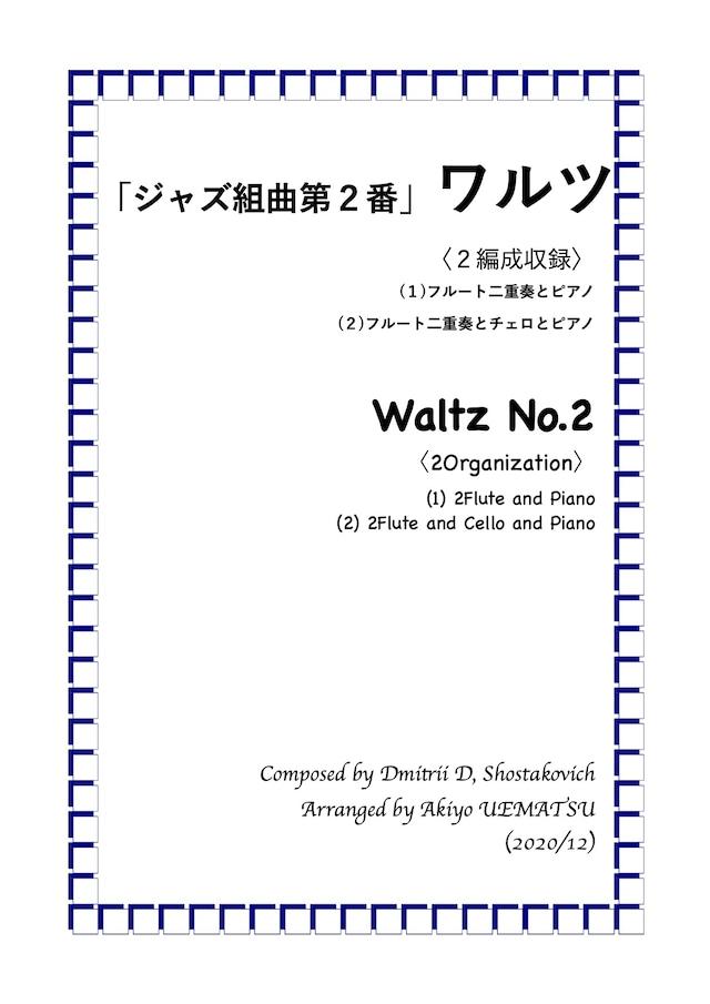 『モルダウ』連作交響詩《我が祖国》第二曲(フルート二重奏とピアノ編成)