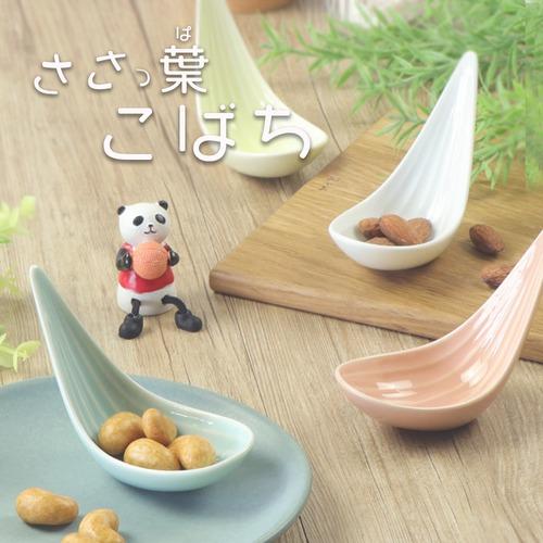 MM-0069 【ささっぱこばち】笹のレリーフがおしゃれ&かわいい!