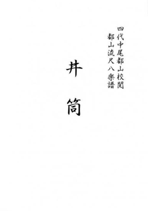 T32i420 井筒(尺八/萩原正吟/楽譜)