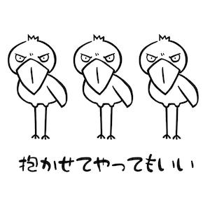 ベビーTシャツ(80、90cm)★ハシビロコウ【ブラック】