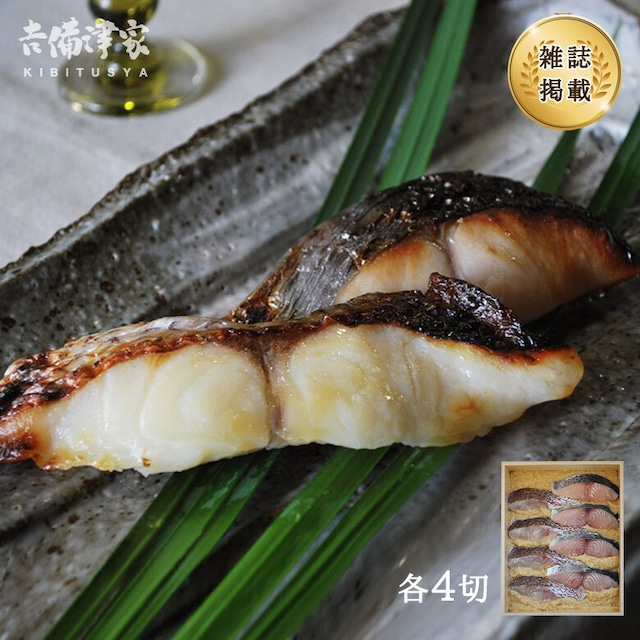 吉備津家 特選 鰆と真鯛の味噌漬けセット 各4切 【冷蔵商品】