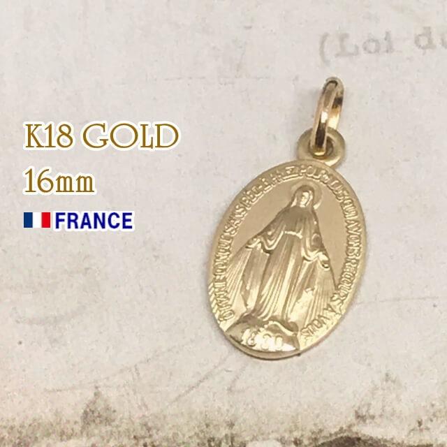 18金 16mm プレーン 不思議のメダイ 奇跡のメダイユ フランス教会正規品 k18 18k 聖母 マリア ペンダント ゴールド ネックレス