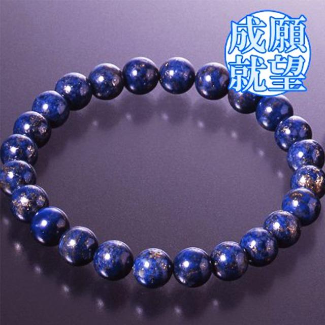 【願望成就・幸運の守護石】ハイグレード天然石 ラピスラズリ 24珠ブレスレット(8mm)