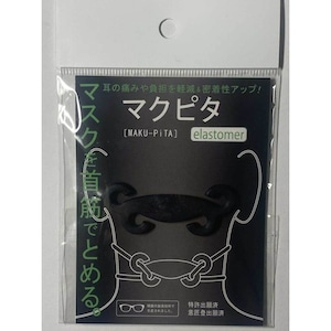 【ブラック】マスク留め具/眼鏡やイヤホンとの併用の耳の痛み解消/マクピタ3色あり・普通郵便送料込み(ニッセイ)