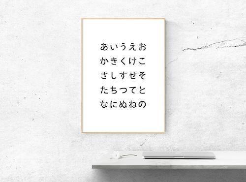 【データ】セット あいうえお表