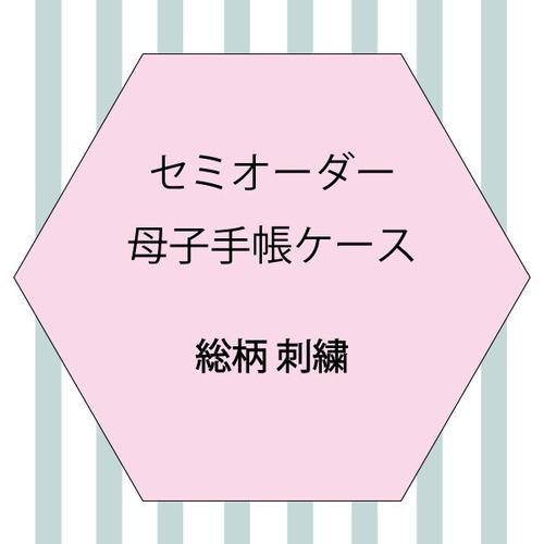 セミオーダー母子手帳ケース<総柄>