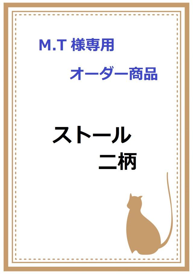 M.T様オーダー商品