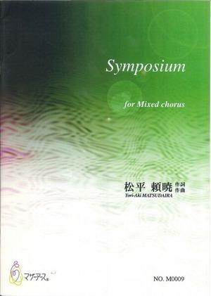 M0009 Symposium(混声合唱/松平頼暁/楽譜)