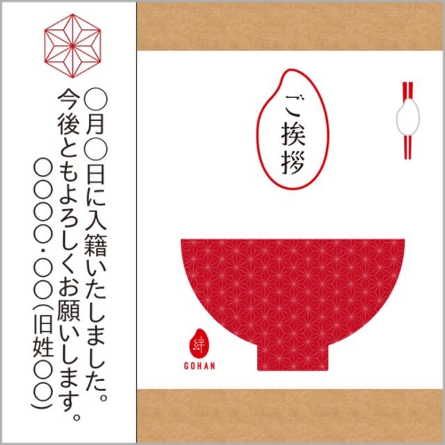 入籍挨拶(日付)ご挨拶・麻の葉 絆GOHAN petite 300g(2合炊き) 【メール便送料込み】