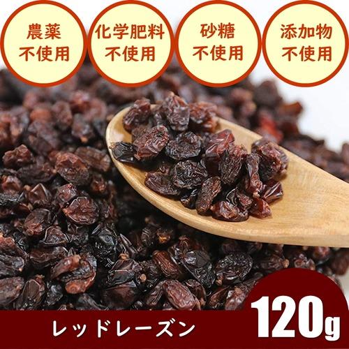 レッドレーズ(120g)ドライフルーツ 農薬不使用 化学肥料不使用 砂糖不使用 ノンオイル 無添加