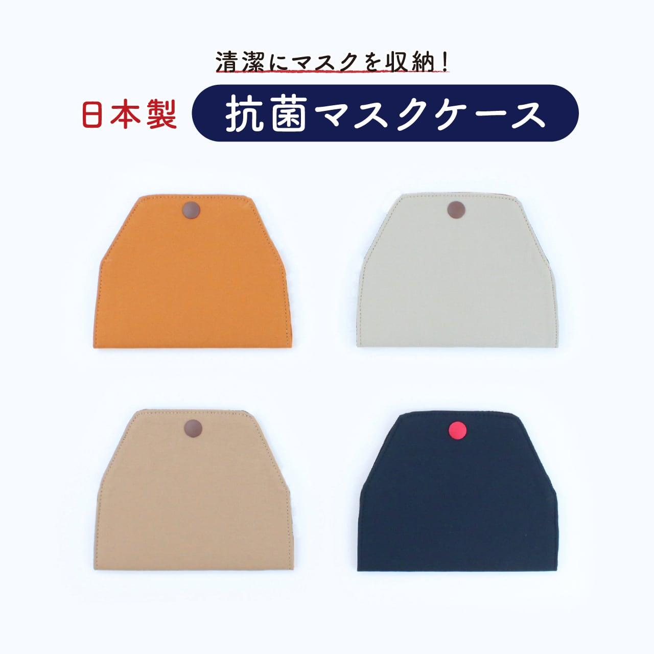 抗菌・撥水マスクケース【日本製】 #116