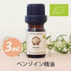 ベンゾイン精油【3ml】エッセンシャルオイル/アロマオイル