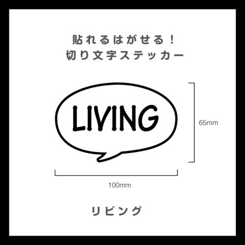 貼れるはがせる!ふきだしカッティングシート「Living」