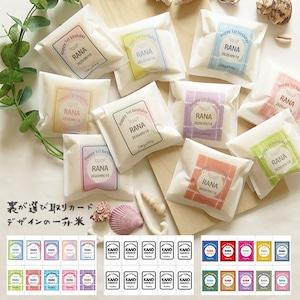 選び取りカードデザイン一升米 150g(1合)×10袋/特別栽培米/一升餅/一歳誕生日