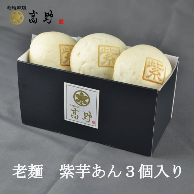 老麺 紫芋あん 3個