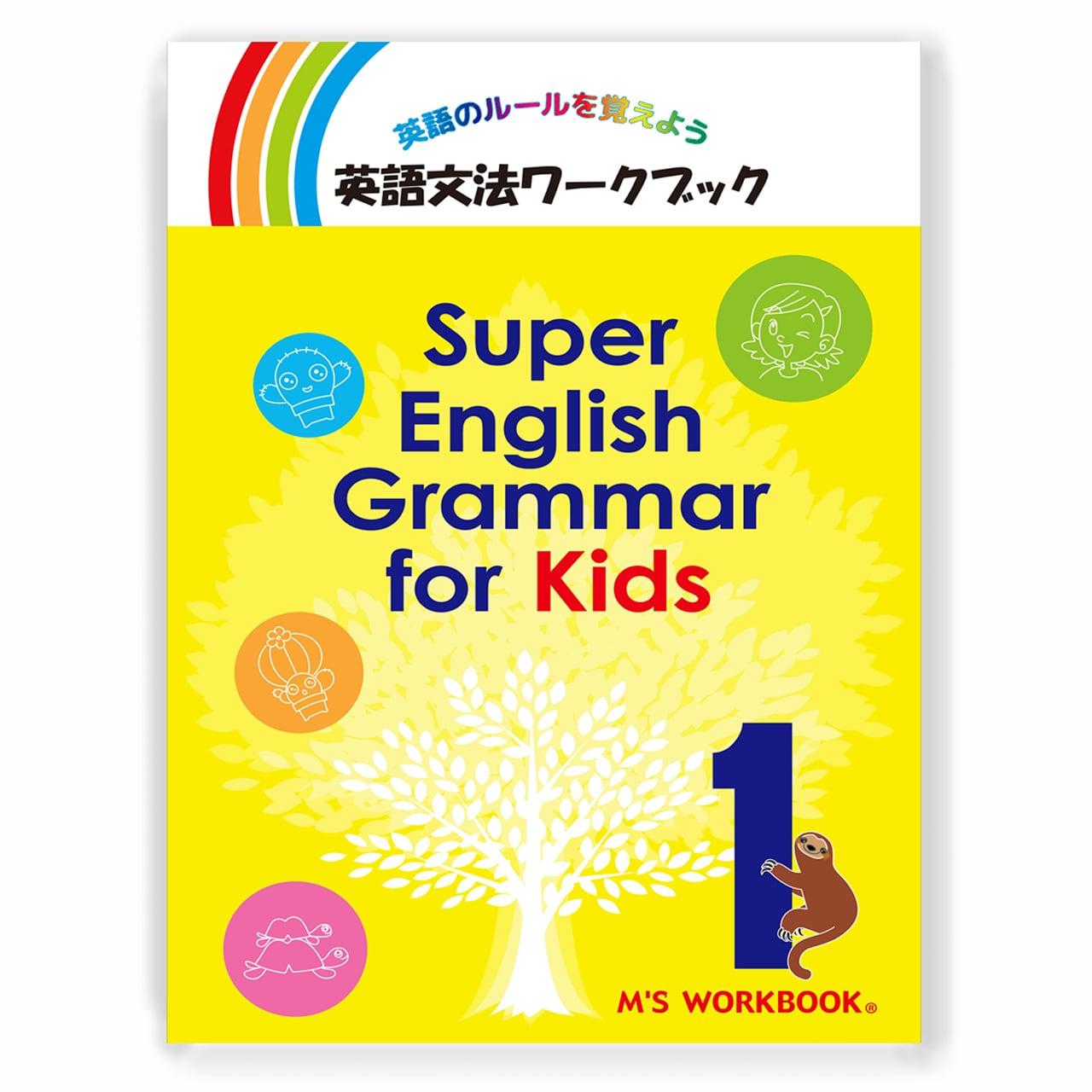 【Super English Grammar for Kids 1】