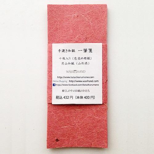 和紙の一筆箋(月山和紙)色染楮紙<珊瑚色>さんごいろ