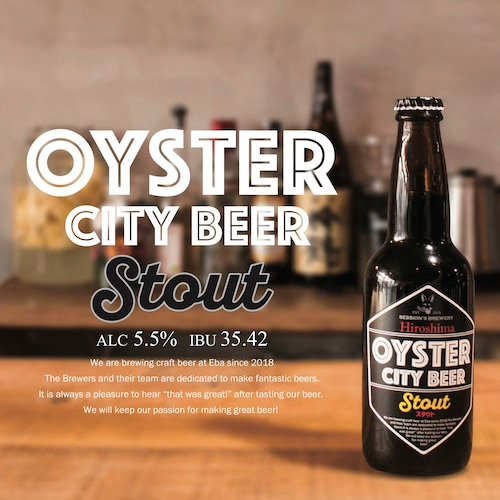 OysterCityBeer Stout【オイスターシティビール スタウト】330ml瓶  3本セット