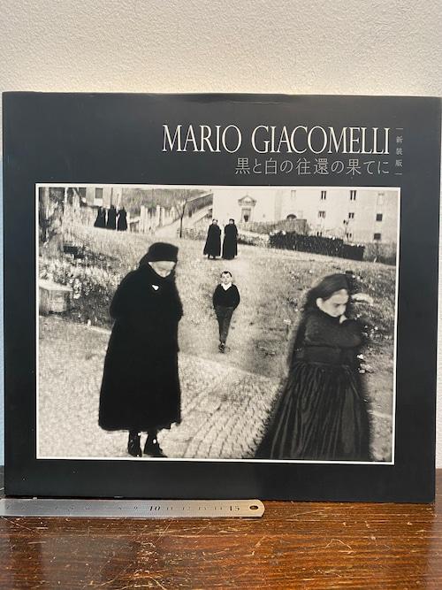 MARIO GIACOMELLI 新装版 黒と白の往還の果てに