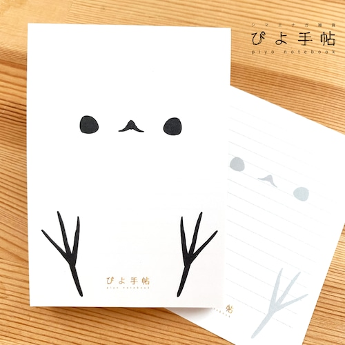 シマエナガのメモ帳(シマエナガどーん!)