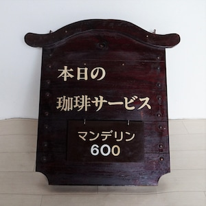 「本日の珈琲サービス」看板③