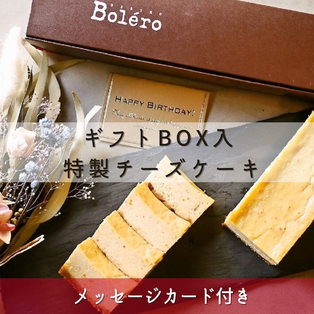 メッセージカード付き:特製チーズケーキ 【フロマージュ ミ キュイ】(スイーツ デザート チーズケーキ)