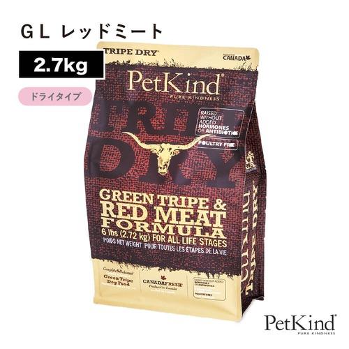 【ペットカインド】トライプドライ GL レッドミート 2.7Kg