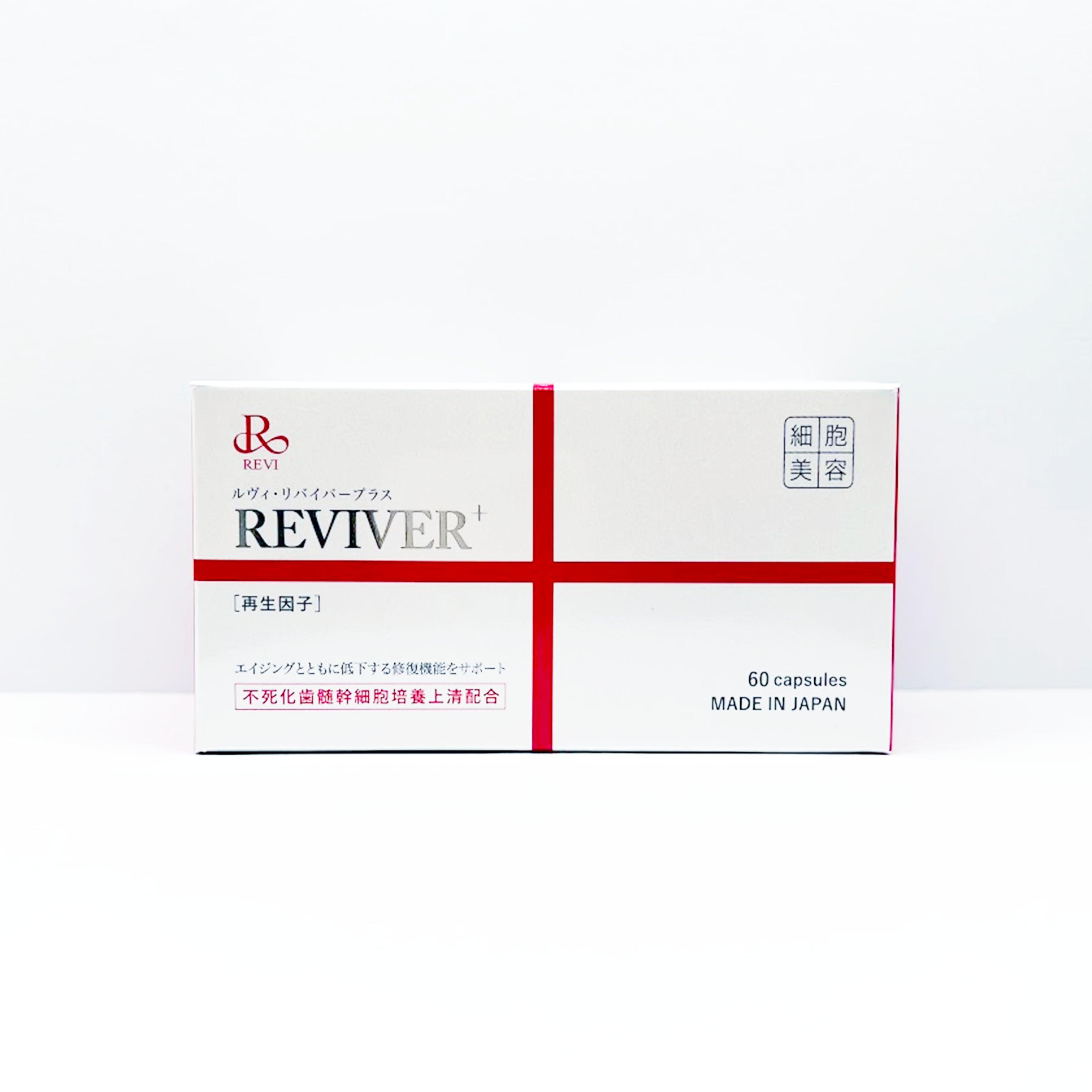 REVI リヴァイバープラス(60粒入り)