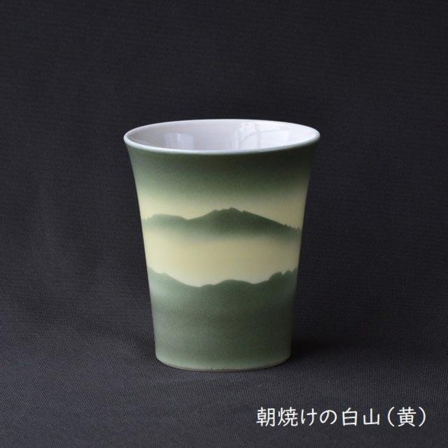 九谷焼カップ 朝焼けの白山(黄)