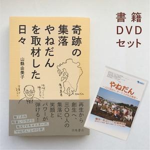 やねだん 書籍&DVDセット