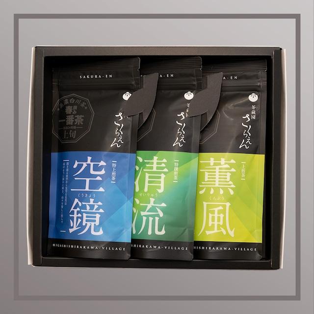茶師おすすめセット 3袋入【空鏡・清流・薫風】
